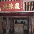 Intérieur du temple principal, Long Châu