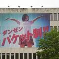 München International | Affiche 100% japonais