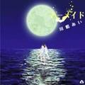 Ai kawashima___Mermaid