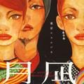 Tokyo_Eth_musica___Tsukinagi_the_world_of_eth_musica_primitive
