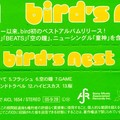 bird_birds_nest_jp_2005_12_jrp
