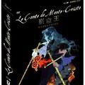 Coffret DVD Partie 01