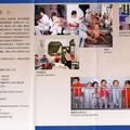 Brochure 2 de l'orphelinat de Wuzhou