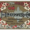 Etiquette de thé KUSMI (style Art Nouveau)