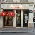 Higuma façade