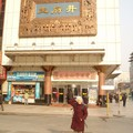 Pékin en décembre