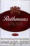 rothmans_king_size