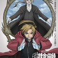 L'album photo du mois : FullMetal Alchemist