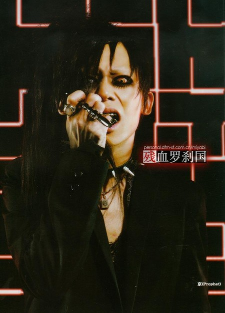 Visual Kei Kyo26