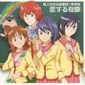 Gokujo_Seitokai_ED2_Single___Koi_Suru_Miracle__Gokujo_Seitokai_Yuugekibu___Sharyoubu_01