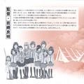 Gokujo_Seitokai___Gokujo_Drama___Gokujo_Soundtrack_Vol.1_03