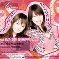 Mai_Otome_ED_Single___Otome_wa_DO_MY_BEST_deshou__Koshimizu_Ami_Kikuchi_Mika__Case_Outer