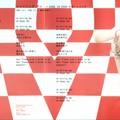 Matsuura_Aya___Your_Song___Seishun_Sensei___Lyrics_Card_02