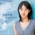 Sayuri_Iwata___Sorairo_no_Neko