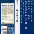 ai kawashima_rojou_shuu_1_gou_jp_2005_02_jrp