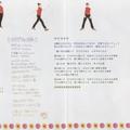 Puffy AmiYumi booklet3_41