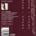 miriya_kato_jonetsu_cdm_jp_2005_05_jrp