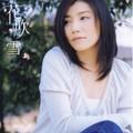 shibata_jun_hana_fubuki_cds_jp_2006_01_jrp