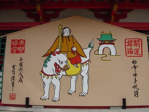 Akama-Jingu