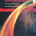 الرؤية الفجائعية في الرواية العربية نهاية القرن العشرين.2004