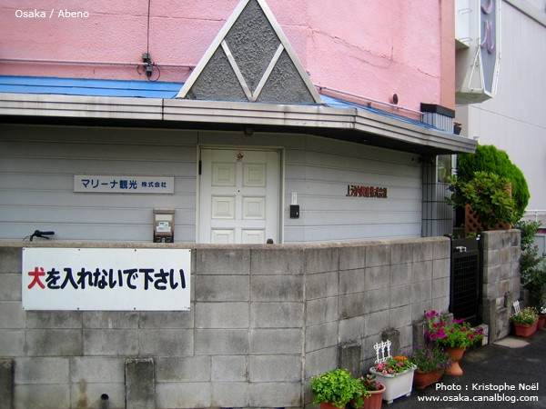 Á†ã¡ Uchi Ma Maison Mon Quartier Un Pas Vers Osaka
