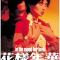 In The Mood For Love - Wong Kar Wai - 2000