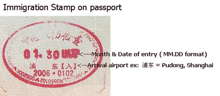 immigration_stamp