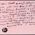 une lettre de mohammed (saws) a amir ba7rayn